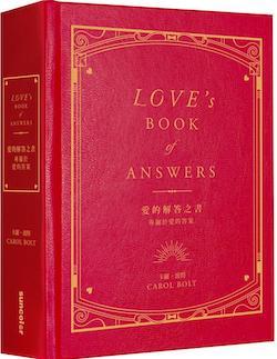 愛的解答之書 : 專屬於愛的答案 = Love