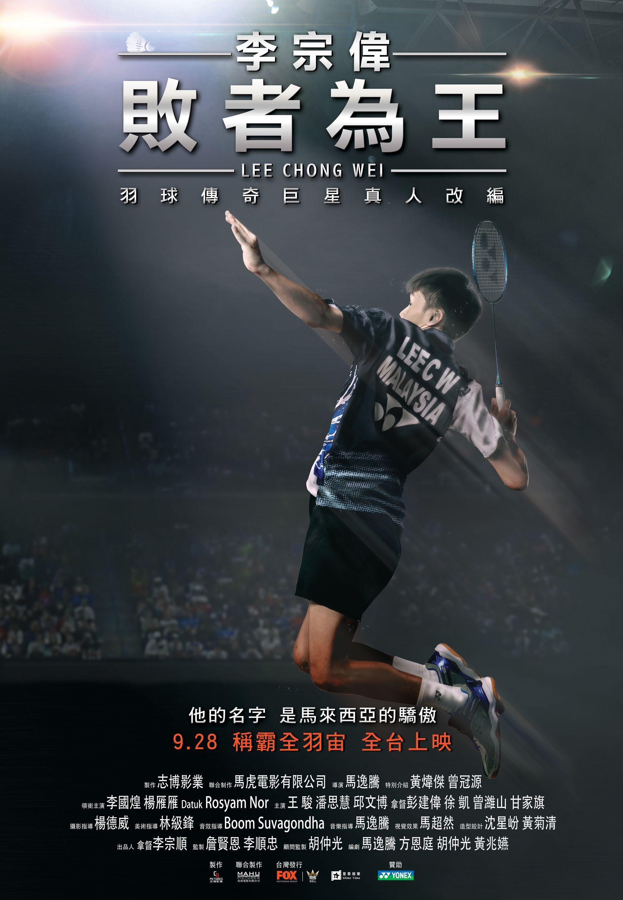 敗者為王[普遍級:紀錄片] : Lee Chong Wei