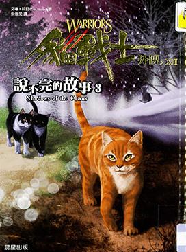 貓戰士外傳(XII) : 說不完的故事(3)