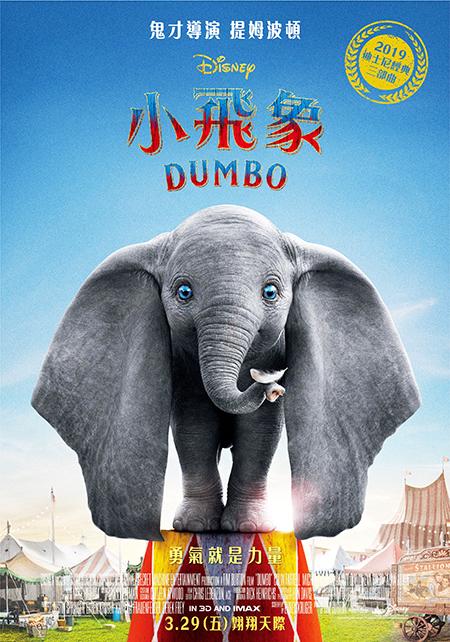 小飛象[普遍級:劇情] : Dumbo