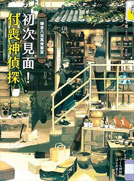 鎌倉八百萬骨董堂 : 初次見面!付喪神偵探
