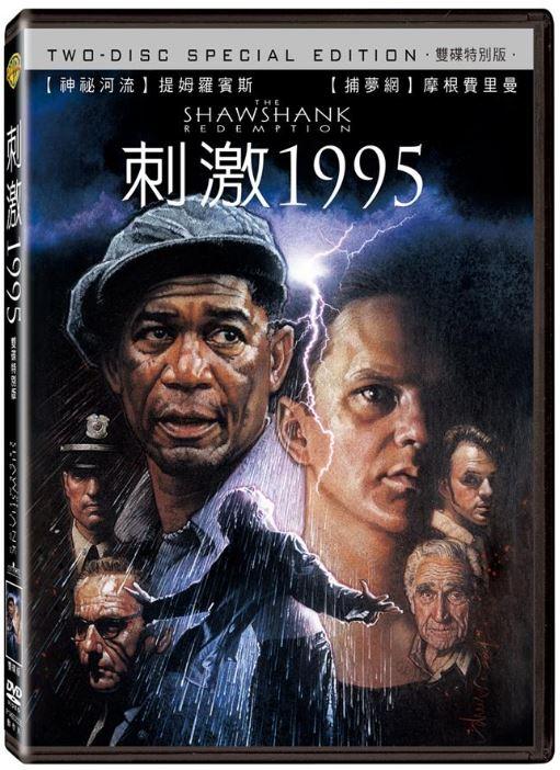 刺激1995[輔導級:劇情類] : The Shawshank Redemption S.E.