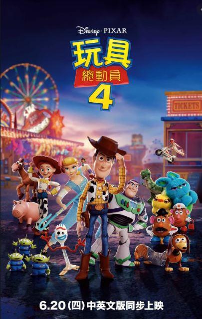 玩具總動員4[普遍級:動畫] : Toy story 4