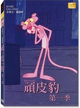 頑皮豹第一季[輔導級:動畫] : Pink Panther