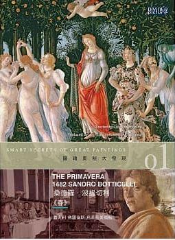 圖繪奧秘大發現01 : 桑德羅.波提切利<<春>> = Smart Secrets of Great Paintings The Primavera 1482 Sandro Botticelli