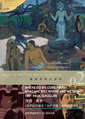 圖繪奧秘大發現02 : 保羅.高更<<我們從何處來?我們是誰?我們向何處去?>> = Smart secrets of great paintings : where do we come from? what are we? where are we going? 1897, Paul Gauguin