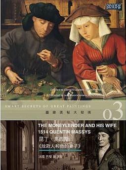 圖繪奧秘大發現03 : 昆丁.馬西斯<<放款人和他的妻子>> = Smart Secrets of Great Paintings The Moneylender and His Wife1514 Quentin Massys