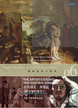 圖繪奧秘大發現06 : 古斯塔夫.庫爾貝<<畫室裡的畫家>> = Smart secrets of great paintings : The Artist