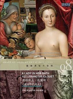 圖繪奧秘大發現08 : 弗朗索瓦.克盧埃<<沐浴中的夫人>> = Smart secrets of great paintings : A Lady in Her Bath 1571 Francois Clouet