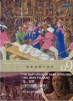 圖繪奧秘大發現09 : 強.富凱<<聖阿波羅尼亞殉難>> = Smart secrets of great paintings : The Martyrdom of Saint Appolonia 1461 Jean Fouquet