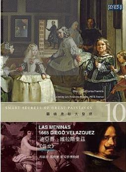 圖繪奧秘大發現10 : 迪亞哥.維拉斯奎茲<<侍女>> = Smart secrets of great paintings : Las Meninas 1665 Diego Velazquez