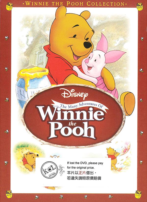 小熊維尼歷險記[普遍級:動畫] = The Many Adventures of Winnie the Pooh