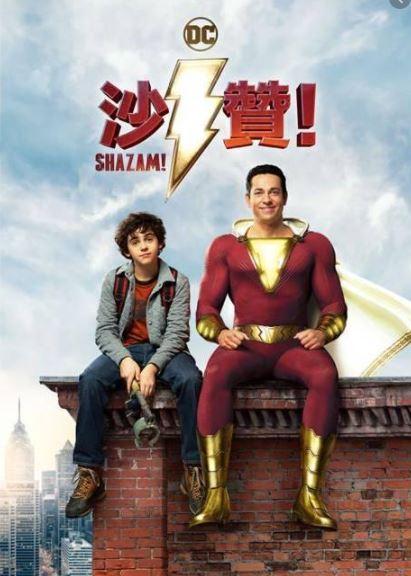 沙贊![保護級:動作] : Shazam!