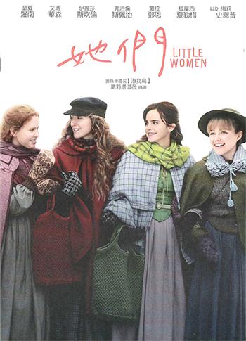 她們[普遍級:文學改編] : Little Women
