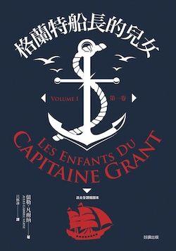 格蘭特船長的兒女(一)