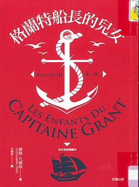 格蘭特船長的兒女(三)