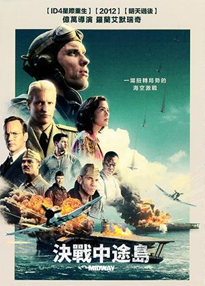 決戰中途島[輔導級:劇情] : Midway