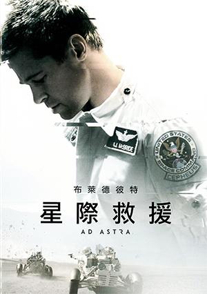 星際救援[保護級:劇情] : Ad Astra