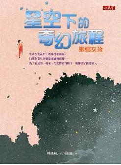 星空下的奇幻旅程 : 蜥蜴女孩&羊駝男孩