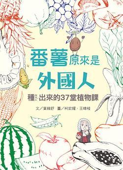 番薯原來是外國人 : 種ㄓㄨㄥ‵出來的37堂植物課