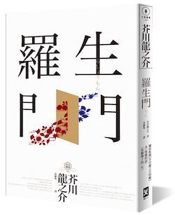 羅生門 : 日本短篇小說之王芥川龍之介短篇傑作精選輯