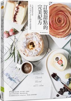 訂製甜點的完美配方 : 人氣烘焙名店VK cooking house的零失敗祕訣