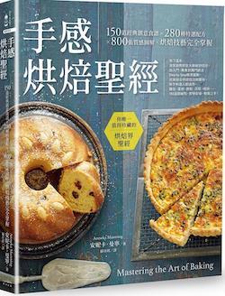 手感烘焙聖經 : 150道經典創意食譜x280種特選配方x800張質感圖解, 烘焙技藝完全掌握