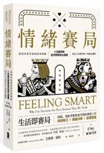 情緒賽局 : 揭開決策背後的情緒機制 提高人生勝率的23項贏家邏輯