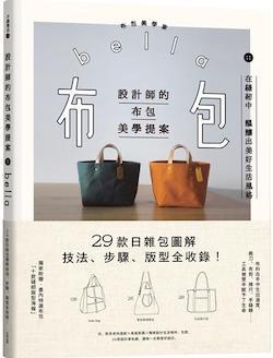 設計師的布包美學提案 : 29款日雜包圖解技法、步驟、版型全收錄!