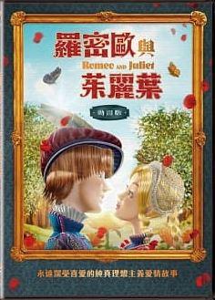羅密歐與茱麗葉 (動畫版)[普遍級:動畫] : Romeo and Juliet