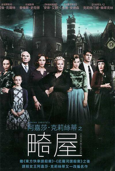 阿嘉莎克莉絲蒂之畸屋[保護級:文學改編] : Crooked House