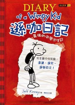 遜咖日記(1) : 葛瑞的中學求生記