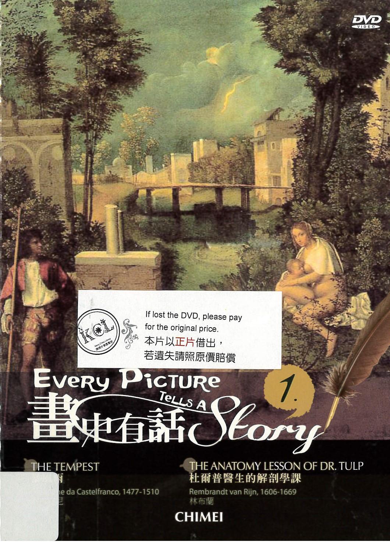 畫中有話[1] : Every picture tells a story