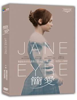 簡愛[普遍級:文學改編] = : Jane Eyre