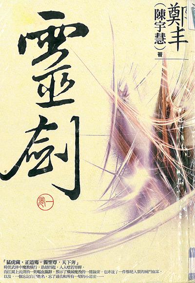 靈劍[卷一]