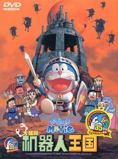 哆啦A夢:大雄與機器人王國[普遍級:動畫類]