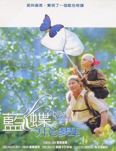 藍蝶飛舞[普遍級:溫馨、勵志類] : the blue butterfly