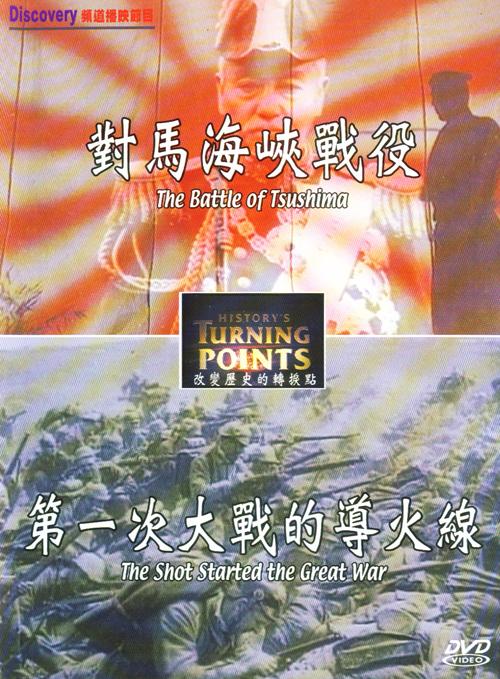 改變歷史的轉捩點(7) : 對馬海峽戰役;第一次大戰導火線