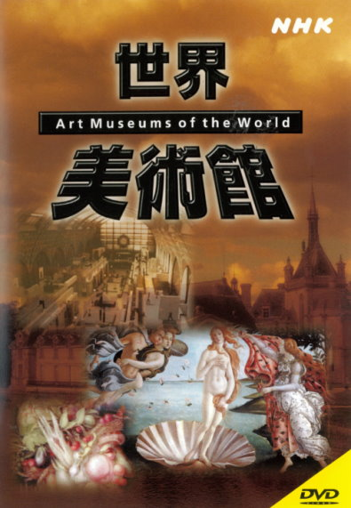 世界美術館 : Art museums of the world