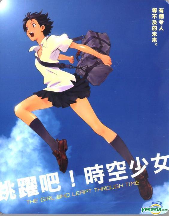 跳躍吧!時空少女[保護級:動畫片] : 時をかける少女The girl who leapt through time
