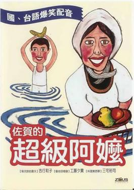 佐賀的超級阿嬤[普遍級:溫馨.勵志] : Gabai granny