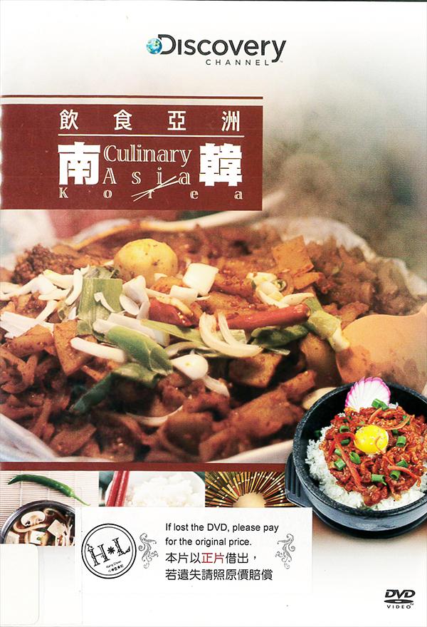 飲食亞洲 : Culinary Asia : Korea : 南韓