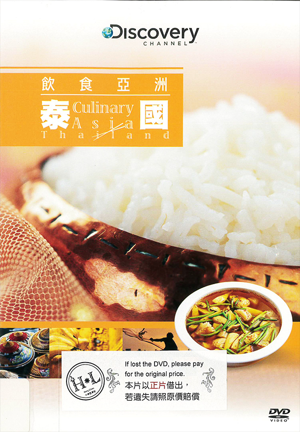 飲食亞洲 : Culinary Asia : Thailand : 泰國