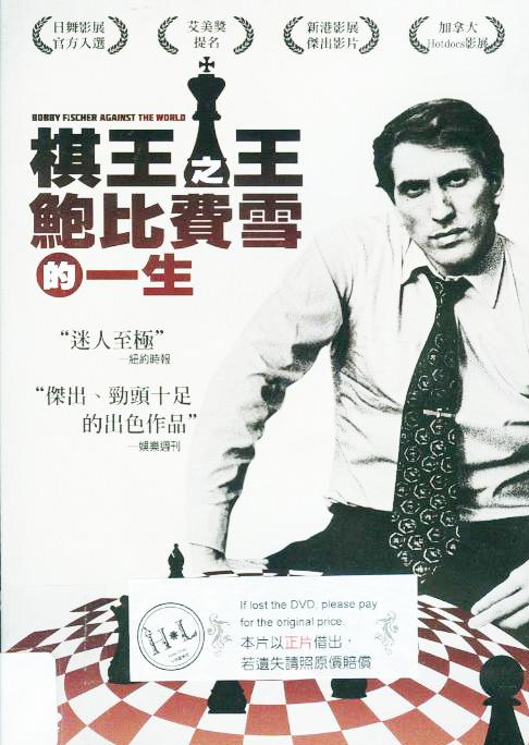 棋王之王[普遍級:紀錄片] : Bobby Fischer against the world : 鮑比費雪的一生