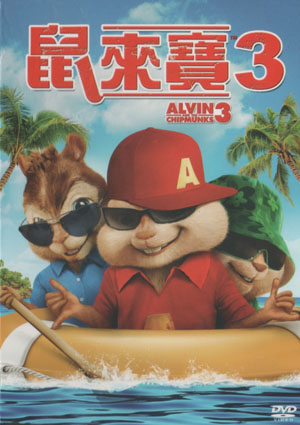 鼠來寶[3][普遍級:動畫] : Alvin and the Chipmunks[3]: Chipwrecked