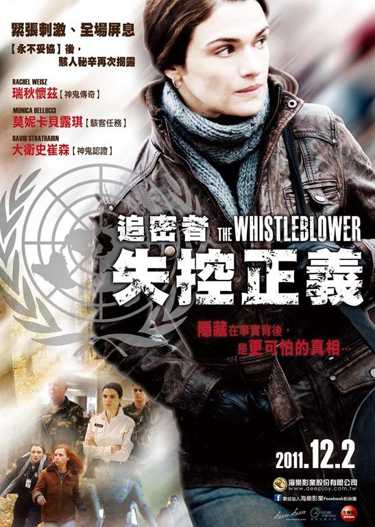 追密者[輔導級:劇情、動作] : The whistleblower : 失控正義