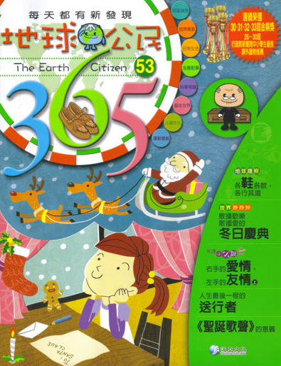 地球公民 365 = : The Earth Citizen