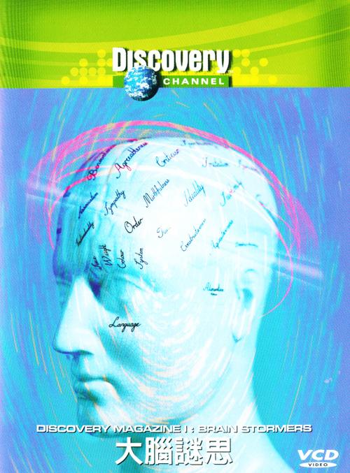 大腦謎思 : Brain Stormers