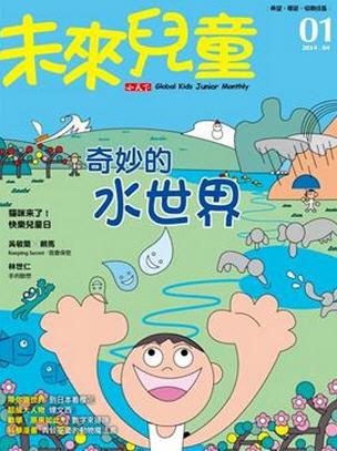 未來兒童 = : Global Kids Junior Monthly