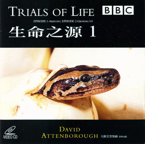 生命之源 1  = : Trials Of Life: Episodes 1 & 2  = : 2000